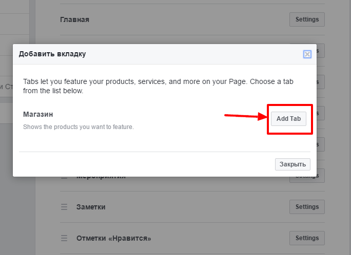 """Adding """"Shop Section"""" to your Facebook page › Internet"""