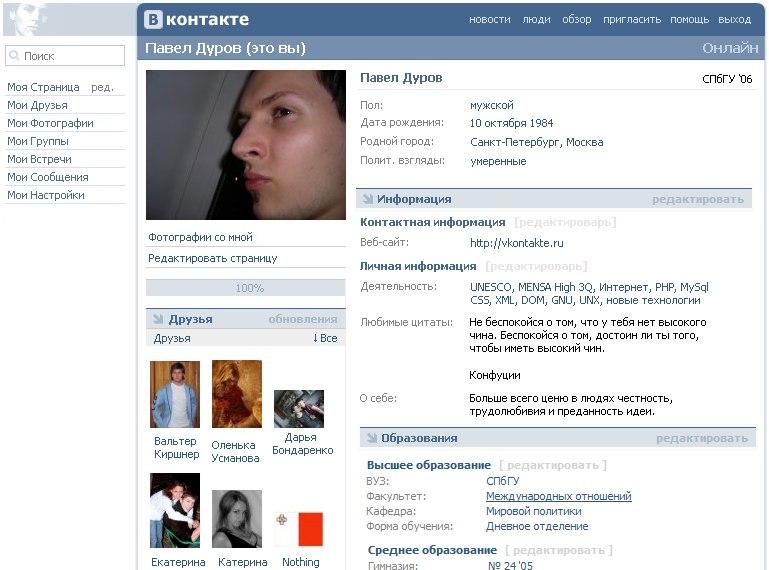 страница проститутки в вк
